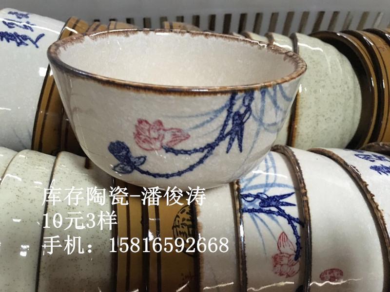 上海地摊陶瓷 复古陶瓷碗 杂货10元3样