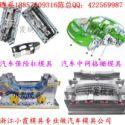 尼龙塑胶模具制造 DS5车改装外饰件外饰注射件模具 改装外饰件注射模具公司