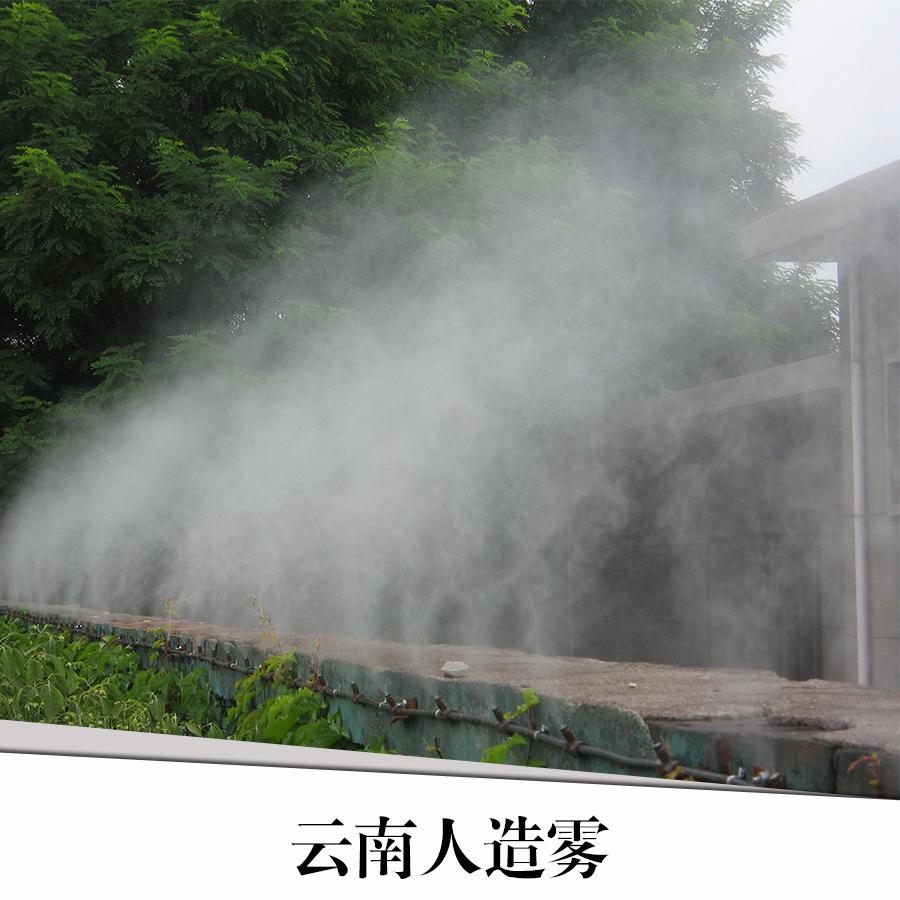 云南人造雾工程施工公司 环境美化人造雾系统设备安装 喷雾系统 云南人造雾公司