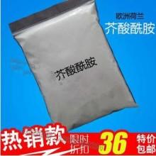 芥酸酰胺 阿克苏芥酸酰胺ArmoslipE批发