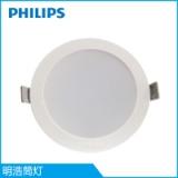 飞利浦LED明浩筒灯二代系列一体式设计商业室内节能环保照明灯