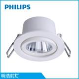 飞利浦嵌入式/格栅式LED明浩射灯二代 环保节能光束精准商业照明灯