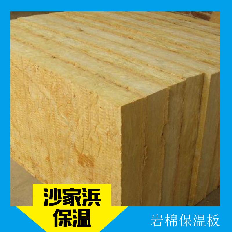 供应岩棉保温板厂家,岩棉保温板