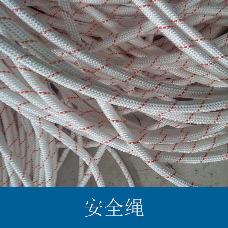 合成纤维编织耐腐蚀耐磨包芯安全绳 消防高空作业安全带保险吊绳