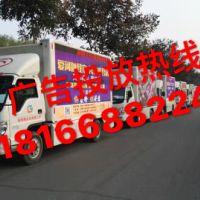 长春广告车宣传车投放广街边海报宣传宣传车价格