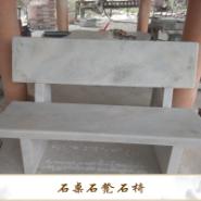石桌石凳 石椅图片