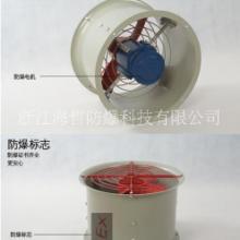 防爆轴流风机型号BT35-11-2.8/3.15/3.55/4/5.6/7风机防爆轴流风机岗位式固定式图片