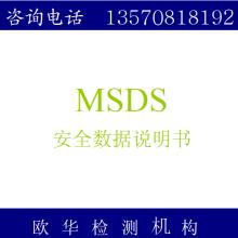 MSDS办理中心胶粘剂MSDS化学剂MSDS报告批发