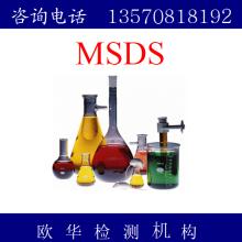 硅橡胶制品MSDS报告 专业申请办理机构图片