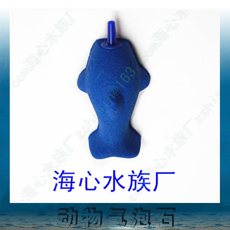 动物气泡石厂家专业生产直销各种尺寸水族气泡石