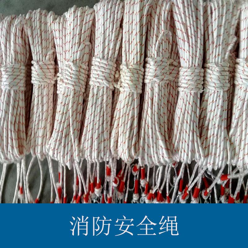 山东盛浩化纤绳网消防安全绳 耐磨阻燃防火编织包芯安全绳保险绳