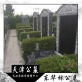 北京东华林公墓定制电话,北京东华林公墓价格,北京东华林公墓厂家设计