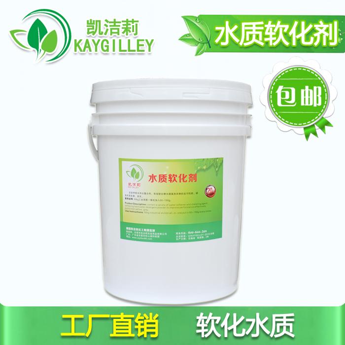 井水水质软化剂20kg有宾馆洗衣房硬水水质软化剂助洗降低洗涤成本