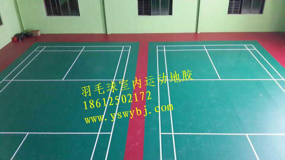 米澳晨 羽毛球塑胶地板 塑胶羽毛球地板 北京羽毛球地板