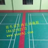 米澳晨 羽毛球地胶厂家 羽毛球地板 羽毛球地板材料
