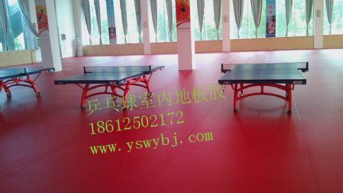米澳晨塑胶 塑胶乒乓球地板 pvc乒乓球地板 羽毛球专用地胶