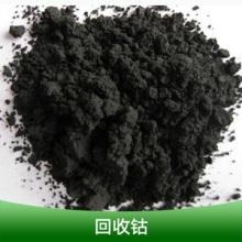 回收钴北京二次回收利用钴片,钴渣,钴粉,钴纸,钴等金属制品