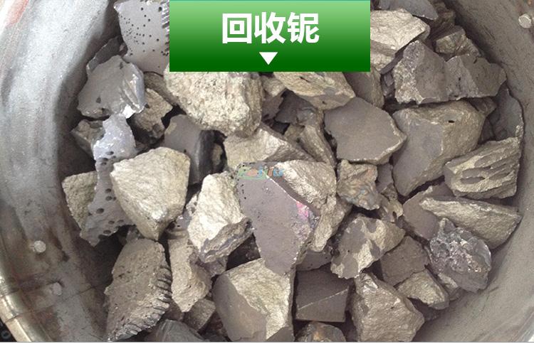 供应北京回收铌粉,回收铌粉价格,北京天津回收铌粉公司