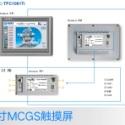 MCGS嵌入式一体化触摸屏图片