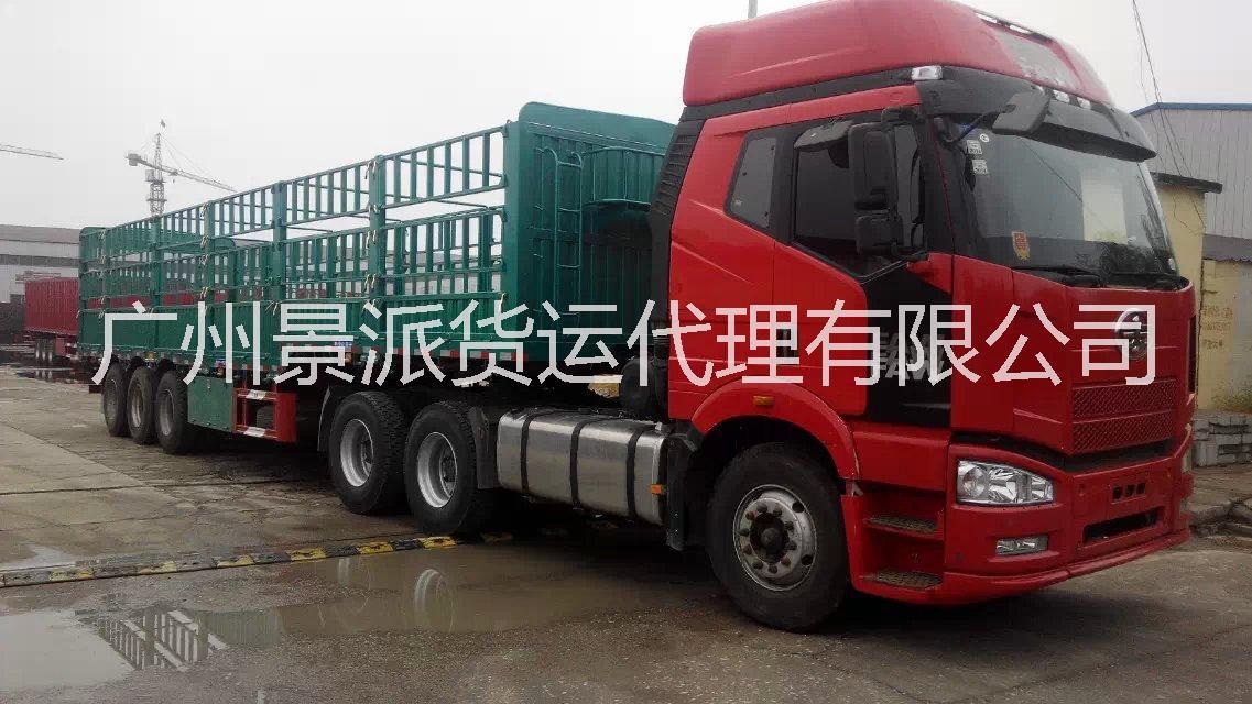 广州到北京零担物流运输电话,广州货运专线物流电话 广州到北京物流专线