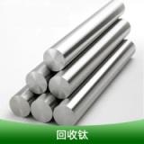 回收钛北京金属资源二次回收利用钛合金循环利用服务厂家