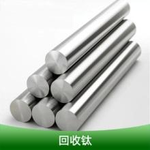 回收钛北京金属资源二次回收利用钛合金循环利用服务厂家图片