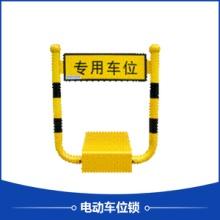 智能摇控电动车位锁 停车场设备占位U型/X型/O型车位锁定制安装批发