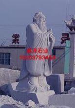 浙江石雕孔子像 孔子标准像 孔子标准像价格 孔子标准像图片 孔子标准像厂家