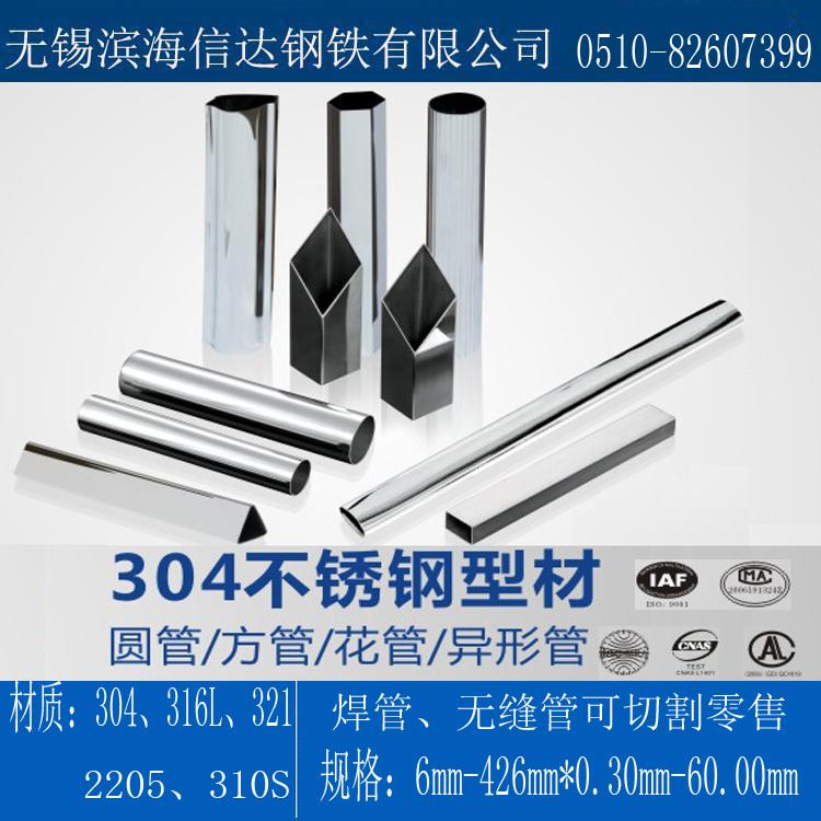 不锈钢装饰管 方管圆管异型管 201、304支持加工定制