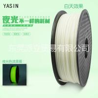 YASIN 夜光色3D打印耗材ABS荧光黄/绿/蓝色3D打印笔耗材 YASIN夜光3D打印耗材ABS