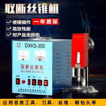 取断丝锥机DXKS-350