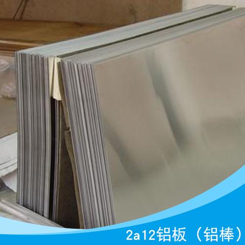 2a12铝板(铝棒)飞机气缸盖活塞电位器钢用高强度硬质铝合金 2a12(LY12)铝板(铝棒)