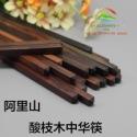 阿里山酸枝木筷子批发,阿里山筷子,筷子价格