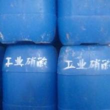 硝酸厂家直销 硝酸批发商/供应商 硝酸价格