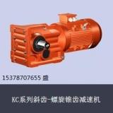 河北K系列斜-伞齿轮减速机厂家直供价格透明