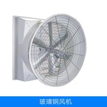 长期供应 玻璃钢风机产品 耐腐蚀 耐酸碱 防腐风机图片