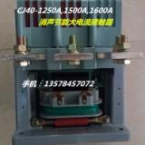 CJ40-1500A接触器触头85%银点