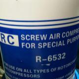RC空压机油