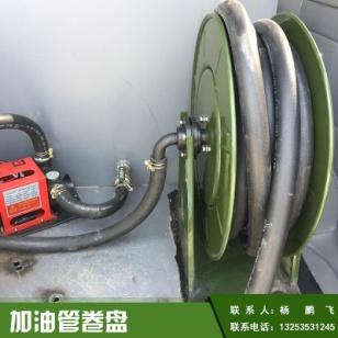 加油管卷盘图片