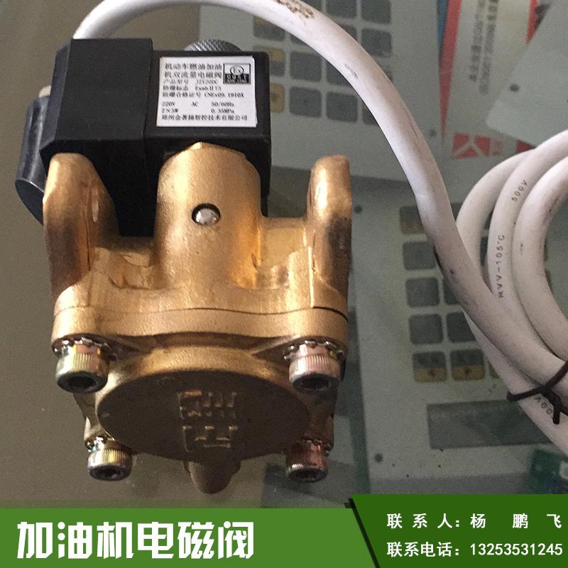 加油机电磁阀出售图片/加油机电磁阀出售样板图 (2)