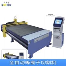 科瑞嘉全自动等离子切割机 风管加工设备PCM系列数控台式切割机床