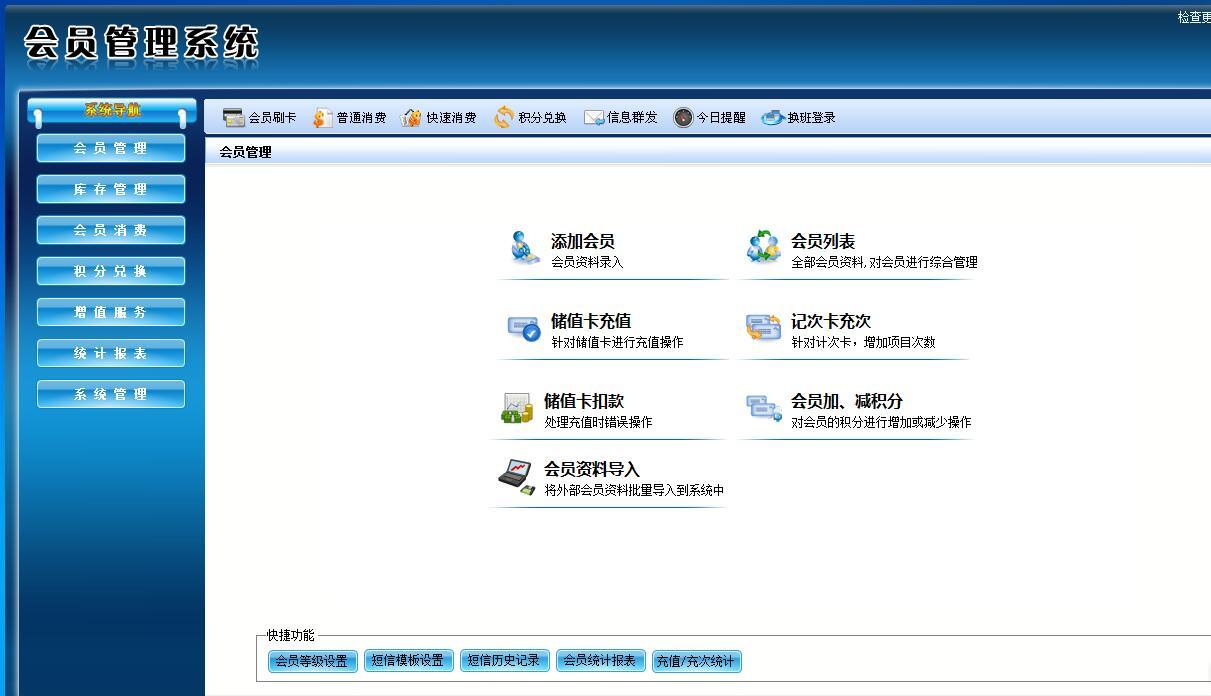 会员软件图片/会员软件样板图 (1)
