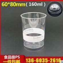 160ml食品级PS塑料包装杯 圆形透明冰淇淋布丁杯 盖另拍批发