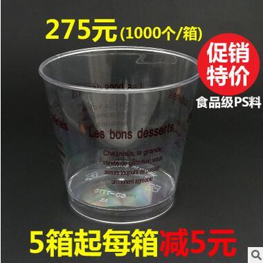 一次性PS塑料慕斯杯木糠杯 环保加厚果冻布丁杯批发 可另配盖