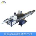 自动风阀壳体生产线图片