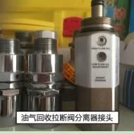 油气回收拉断阀分离器