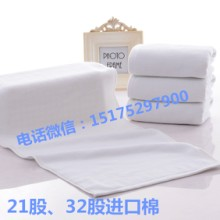 厂家直销 酒店白色纯棉毛巾浴巾白度好柔软吸水批发