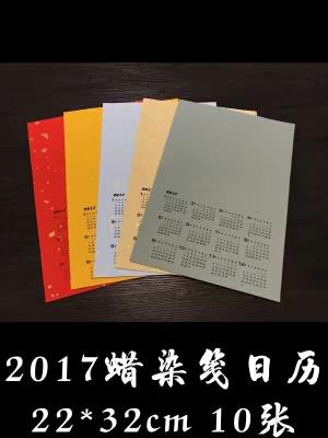 2017宣纸软片挂历图片/2017宣纸软片挂历样板图 (1)