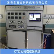 CT岩心扫描驱替系统, CT岩心扫描驱替系统报价, CT岩心扫描驱替系统专业生产, CT岩心扫描驱替系统哪里有的卖