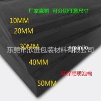 厂家低价直销70度EVA泡棉环保硬质泡棉黑/白色  70度EVA泡棉材料